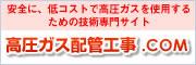 高圧ガス配管工事.COM