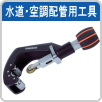 水道・空調配管用工具