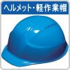 ヘルメット・軽作業帽